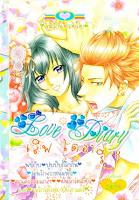 ขายการ์ตูนสแกน Love Diary เล่ม 8