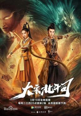 Xem Phim Đại Tống Bắc Đẩu Tư 2019