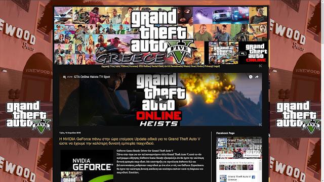 http://gtav-gr.blogspot.com/