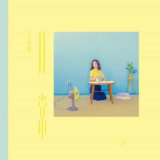 [Album] 日常 - 田馥甄 Hebe