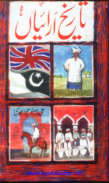 Urdu Historical Books, Urdu Books,