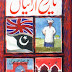 Free Download Urdu Book Tareekh-e-Arain by  Ali Asghar Chaudhry