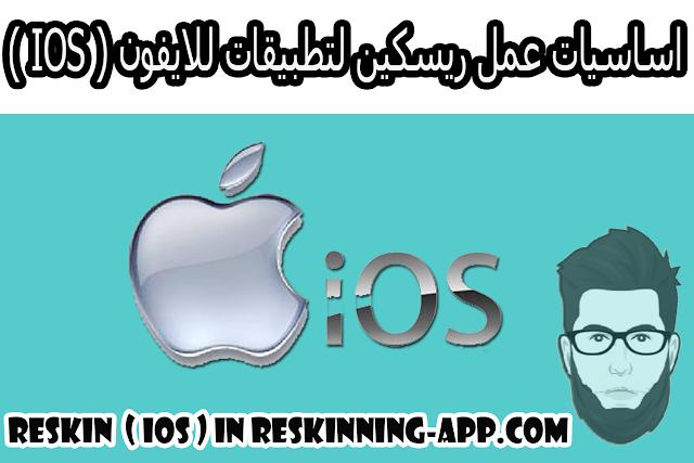 اساسيات عمل ريسكين لتطبيقات للايفون ( IOS )
