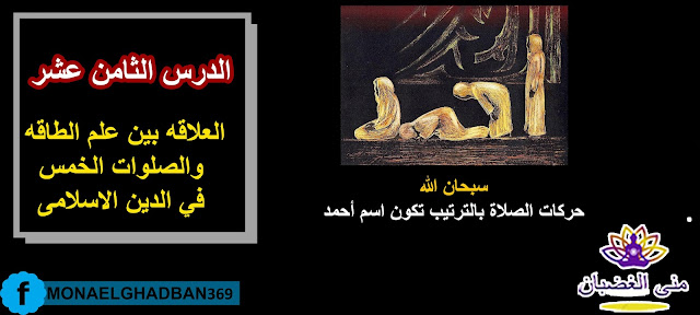 العلاقه بين علم الطاقه والصلوات الخمس في الدين الاسلامى