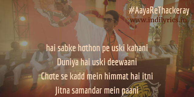 Aaya Re Thackeray | Nawazuddin Siddiqui | song Lyrics | Quotes | Pics
