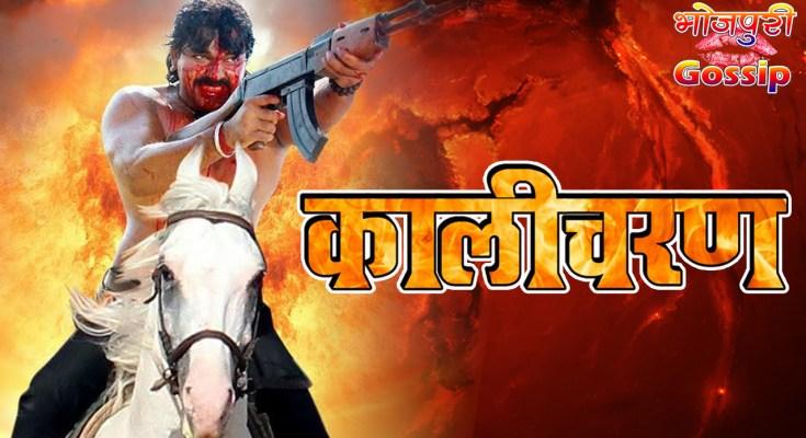 Kalicharan (Bhojpuri Movie) Wiki Star Cast & Crew Details, Release Date, Songs, Videos, Photos, Story, News & More