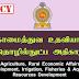 முகாமைத்துவ உதவியாளர், தொழில்நுட்ப அதிகாரி - Ministry of Agriculture, Rural Economic Affairs, Livestock Development, Irrigation, Fisheries & Aquatic Resources Development
