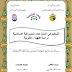 التحكيم في المنازعات المصرفية الاسلامية، دراسة مقارنة، إعداد الطالب عبدالسلام جندوبي  pdf