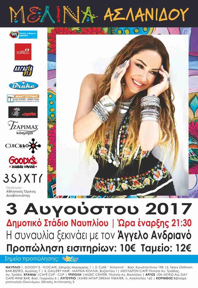 Συναυλία της Μελίνας Ασλανίδου στο Ναύπλιο