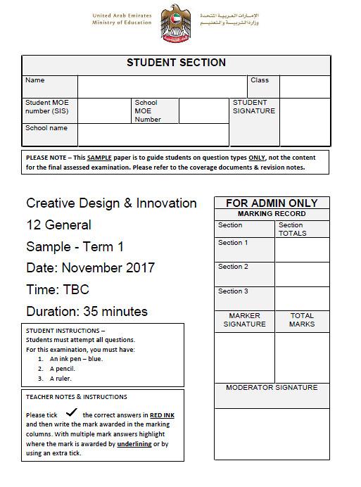 نموذج امتحان الابتكار والتصميم الإبداعي للصف الثاني عشر الفصل الأول