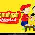 Happy Raksha Bandhan Wishes in Tamil and Images