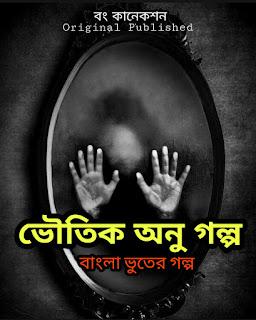 ভুতের গল্প - Bhuter Golpo - Bangla Horror Story