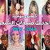 بالصور: أحدث ألوان صبغات شعر 2016- 2017