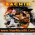 Sachin A Billion Dreams Marathi Movie Mp3 & Video Songs Download