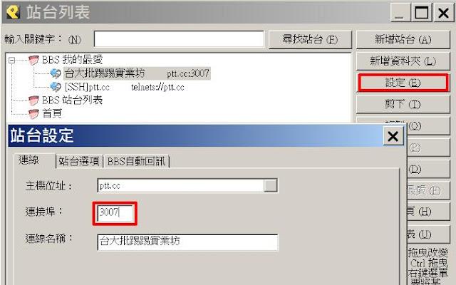 pcman-port-PTT 過載連不上?各種軟體快速登入技巧整理(SSH加密連線)