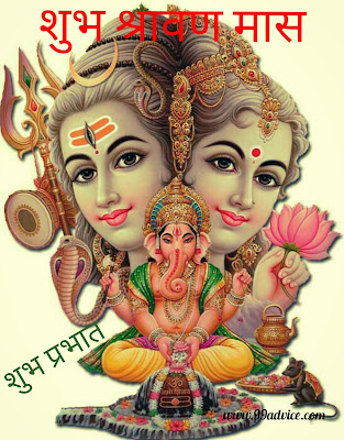 Luxury Sawan Wishes In Hindi - Free Greetings Images HD