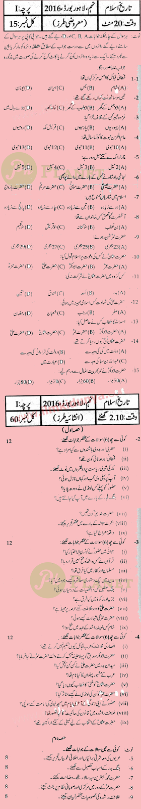Past Papers of 9th Class Lahore Board 2016 History of Islam
