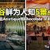 曼谷鲜为人知5景点!别只是去Asiatique和Chocolate Ville了啦~