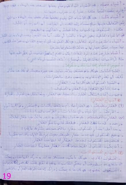 مدخل لدراسة القانون (المحاضرة الرابعة)