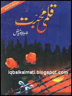 indian love story novels pdf free download