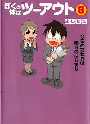 [Manga] ぼくの体はツーアウト 第01-08巻 [Boku no Karada wa Two Out Vol 01-08] Raw Download