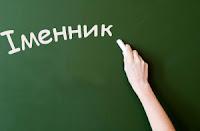 Узагальнення вивченого з теми «Іменник». Урок української мови. 6 клас.