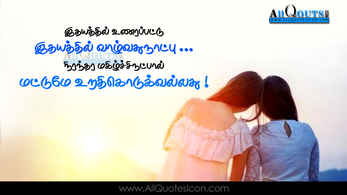 Best Tamil Friendship Quotations Wallpapers Top Life ...
