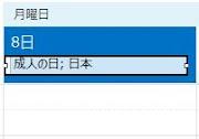 Outlook2013の予定表で祝日を自動的に色分けするには
