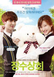 Drama Korea Salut d'Amour BluRay