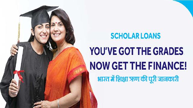 education loan in india भारत में शिक्षा ऋण की पूरी जानकारी