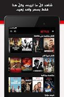 تطبيق نت فلكس Netflix (2)