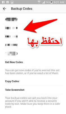 اكواد اضافية يجب ان تحتفظ بها في حال سرق هاتفك