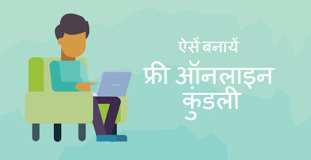 Online kundli matchmaking in het Hindi
