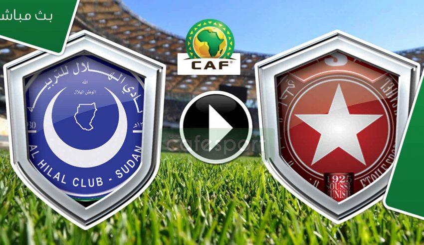 موعد النجم الساحلي والهلال السوداني 7/4/2019 كأس الكونفدرالية