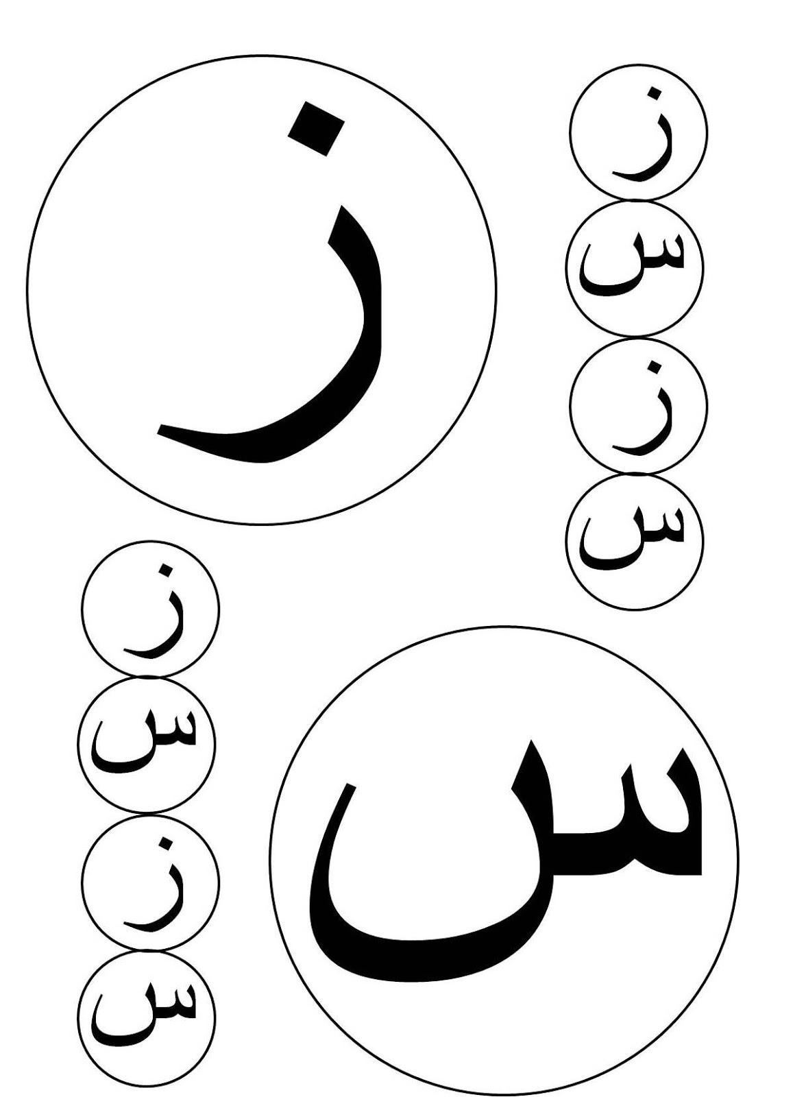 FREE PRINTABLE ALIF BA TA BULAT-Bulat ~ Islamic