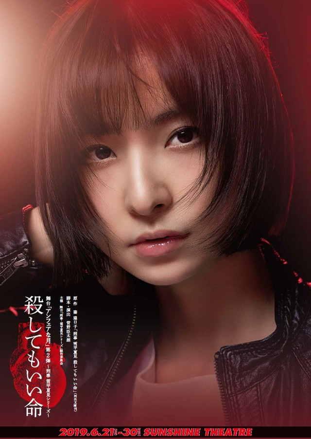 Mariko Shinoda Akan Bermain di Unfair Moon 2 Stage