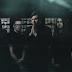 "Smoke Signals Release ""Epilogue"" Video"