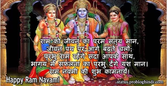 ram navami whatsapp status, ram navami status for whatsapp