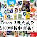 Tesco 3天大减价活动!超多超多超多折扣商品!