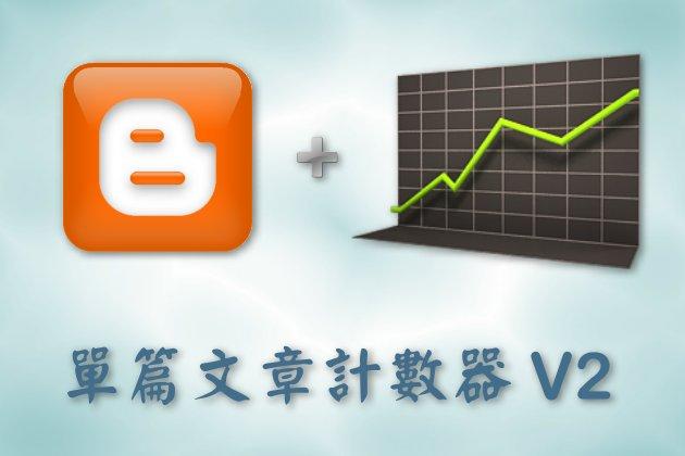 Blogger 單篇文章瀏覽數 V2﹍(1) 取得 Google Analytics 數據