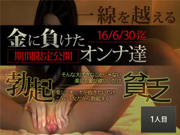 Jukujo-club 6287 熟女倶楽部 6287 金に負けたオンナ達 1人目 期間限定公開