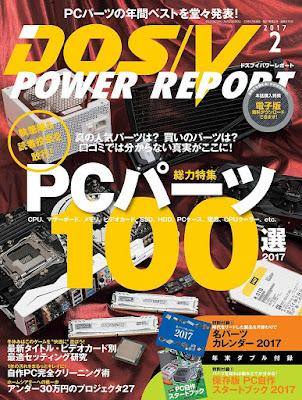 [雑誌] DOS/V POWER REPORT 2017年02月号 Raw Download
