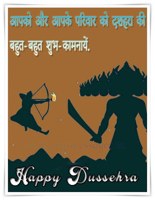Happy Dussehra wishes sms in Hindi