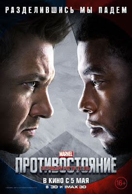 "Captain America: Civil War ""Team Cap vs Team Iron Man"" International Character Movie Poster Set - Hawkeye vs Black Panther"