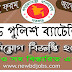 Bangladesh Police job circular 2019 in March । newbdjobs.com
