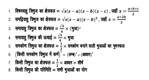 त्रिभुज (Triangle) से सम्बंधित सभी  फार्मूला (Formula) :