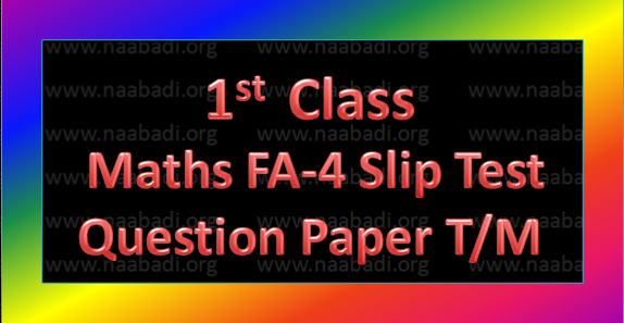 FA-4 1st Class Mathematics Slip Test Question Paper T/M