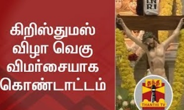 Special Mass Prayers held at Churches across Tamil Nadu | Thanthi Tv