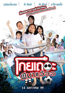 โกยเถอะผีมาแว้ว Koey Ther Phee Ma Weaw (2016)