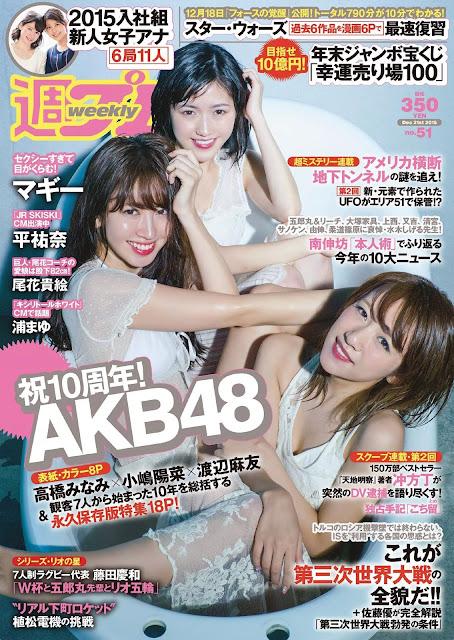 AKB48 Weekly Playboy 週刊プレイボーイ Dec 2015 Cover